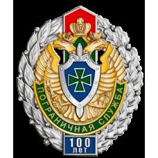 """Нагрудный знак """"Пограничная Служба 100 лет"""""""
