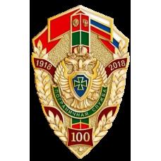 """Нагрудный знак """"100 лет Пограничной Службе ФСБ России"""""""