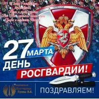 С днем войск национальной гвардии Российской Федерации!!